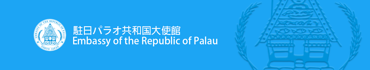 Embassy of the Republic of Palau | Tokyo, JAPAN