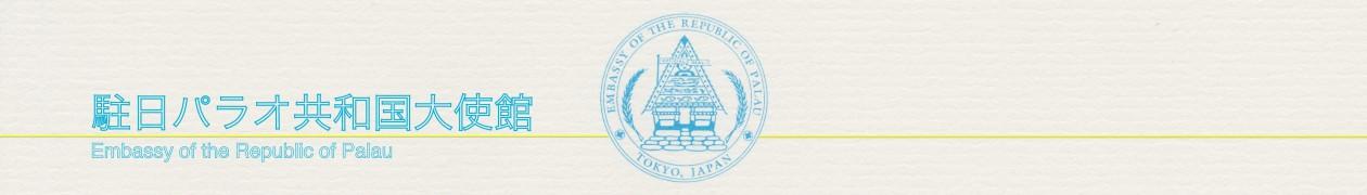 駐日パラオ共和国大使館|Embassy of the Republic of Palau